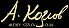 Alexey Kozlov Club